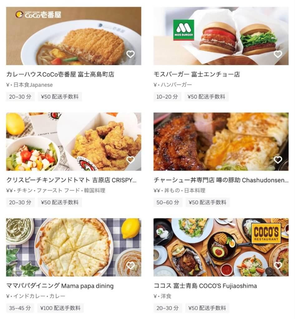 富士市で頼めるUber Eats(ウーバーイーツ)レストラン