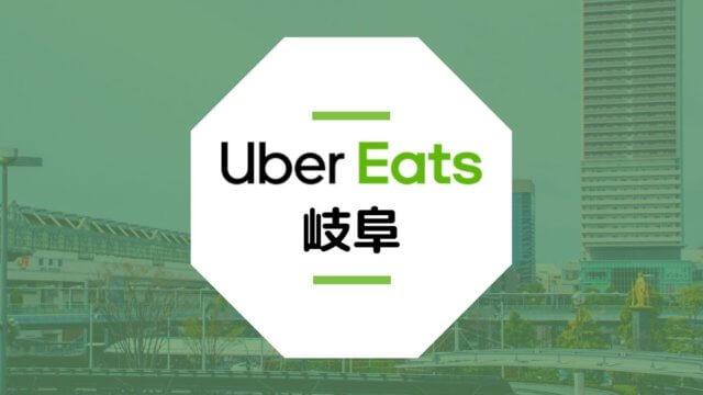 Uber Eats(ウーバーイーツ)が岐阜市で開始!配達エリアや登録方法は?