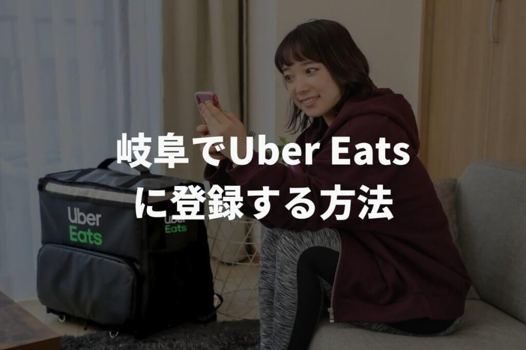 岐阜でUber Eats(ウーバーイーツ)配達員に登録する方法