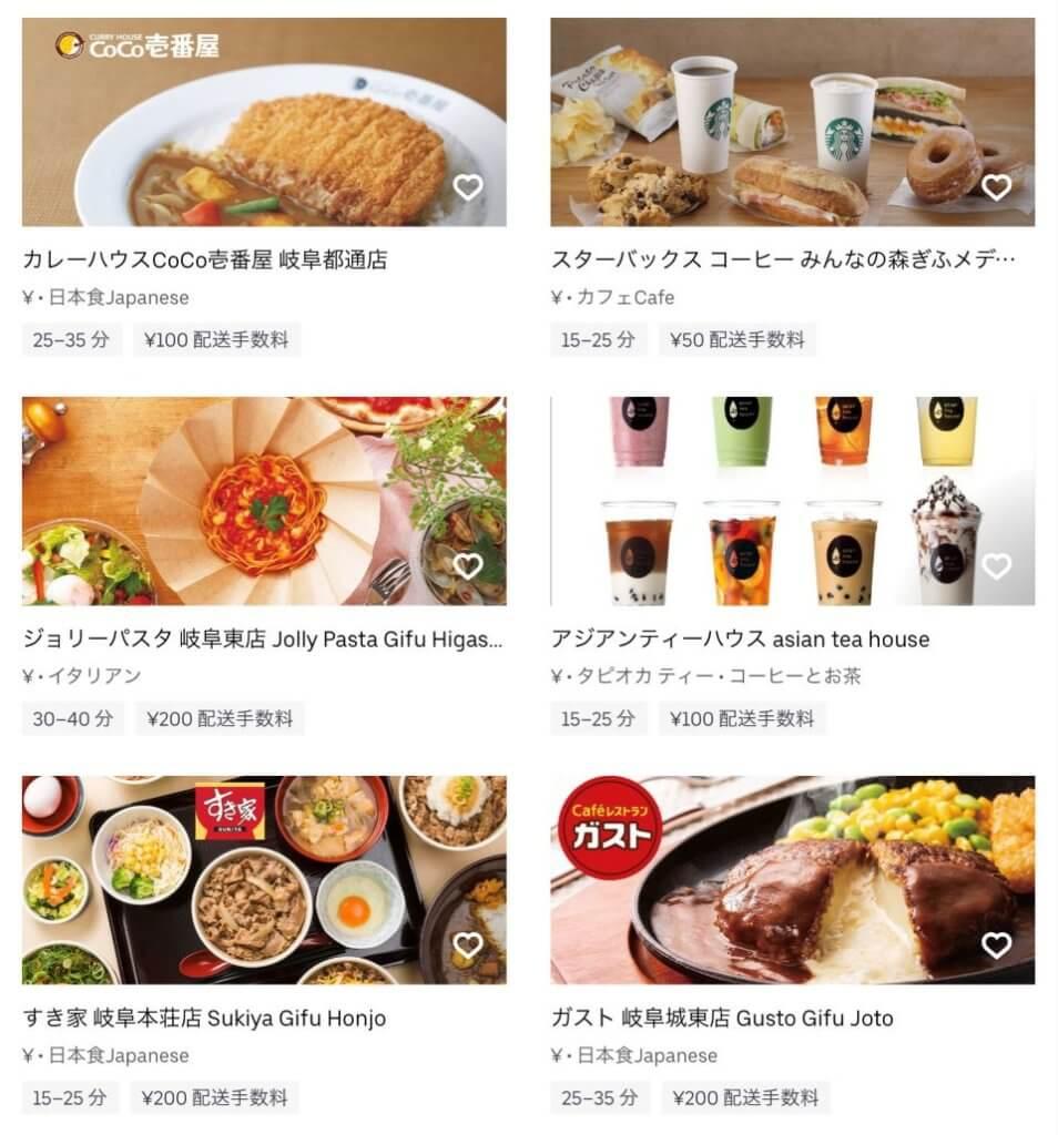 岐阜で頼めるUber Eats(ウーバーイーツ)レストラン