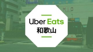 Uber Eats(ウーバーイーツ)が和歌山市で開始!配達エリアや登録方法は?