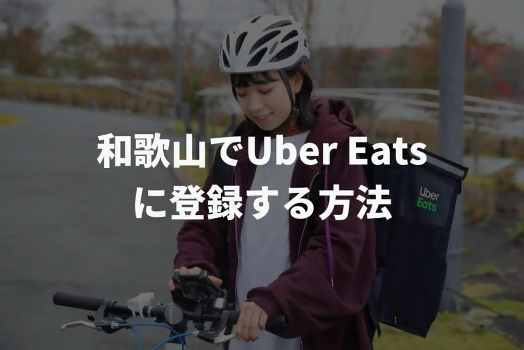 和歌山でUber Eats(ウーバーイーツ)配達員に登録する方法