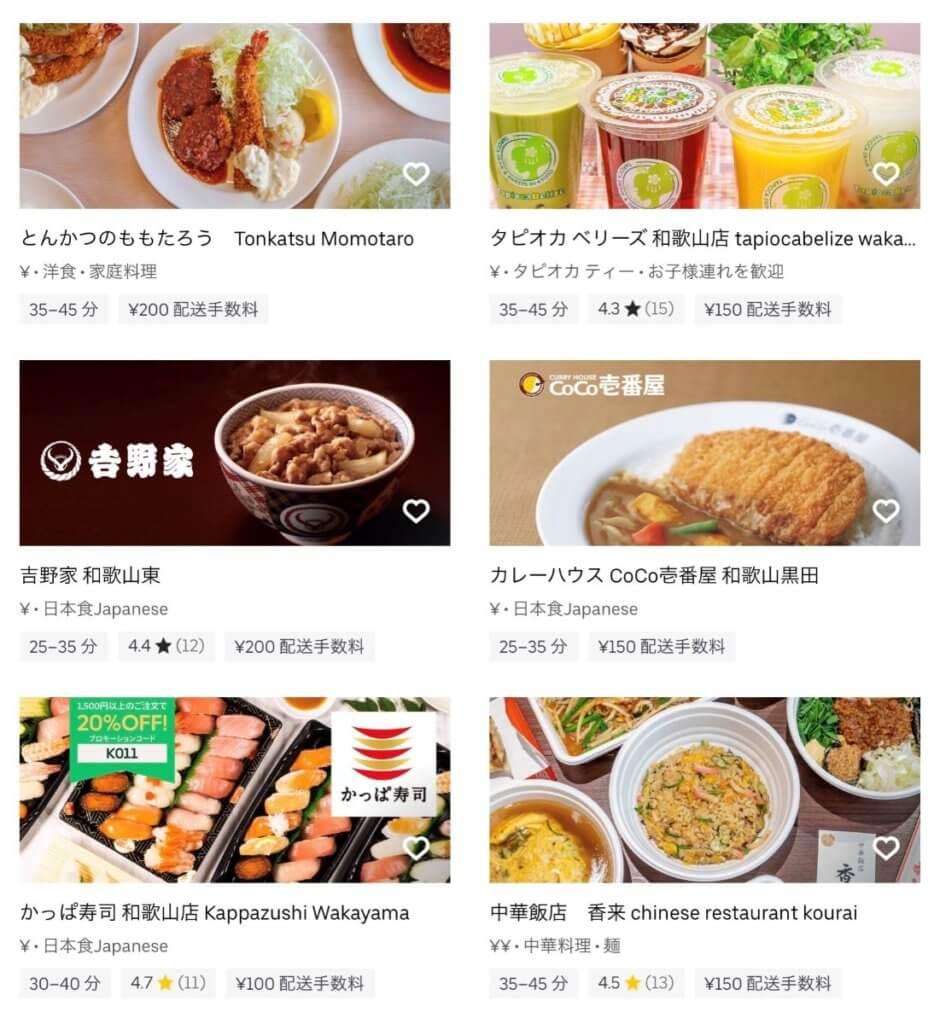 和歌山で頼めるUber Eats(ウーバーイーツ)レストラン
