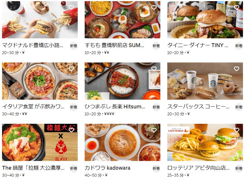 豊橋で頼めるUber Eats(ウーバーイーツ)レストラン