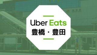 Uber Eats(ウーバーイーツ)が豊橋市・豊田市で開始!配達エリアや登録方法は?