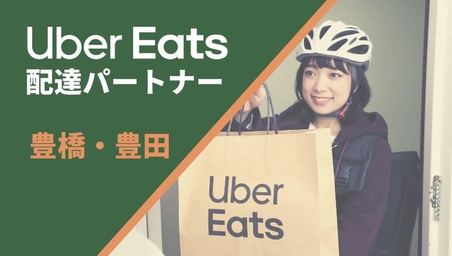 豊橋・豊田のUber Eats(ウーバーイーツ)配達員情報