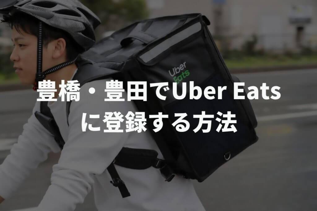 豊橋市・豊田市でUber Eats(ウーバーイーツ)配達員に登録する方法