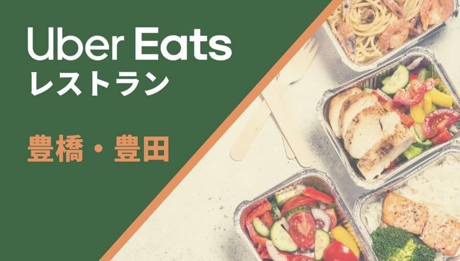 豊橋・豊田のUber Eats(ウーバーイーツ)レストラン情報
