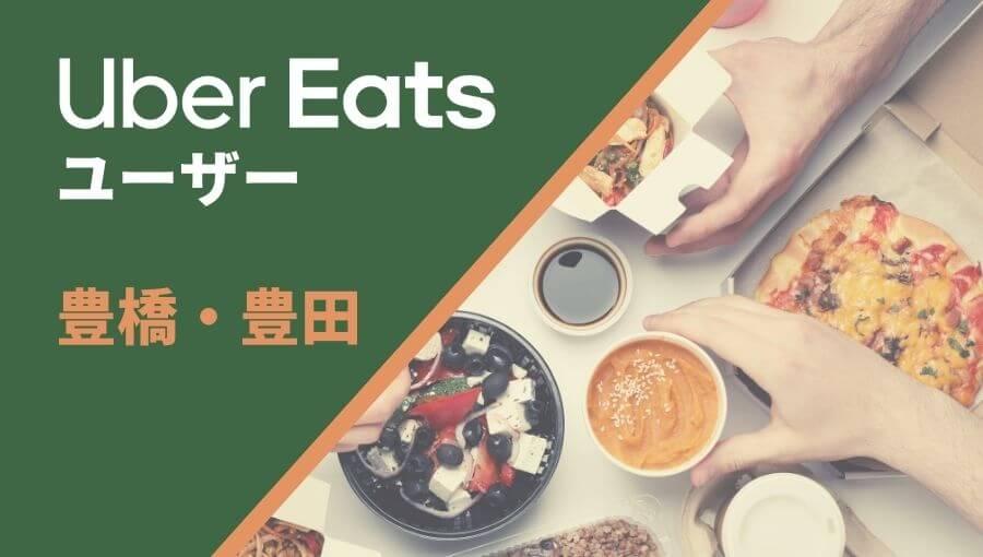 豊橋・豊田のUber Eats(ウーバーイーツ)注文者情報