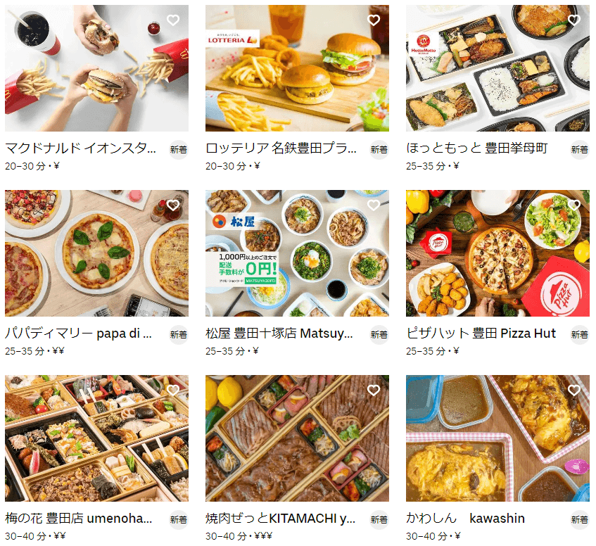 豊田で頼めるUber Eats(ウーバーイーツ)レストラン