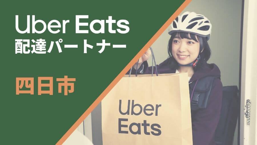 四日市のUber Eats(ウーバーイーツ)配達員情報