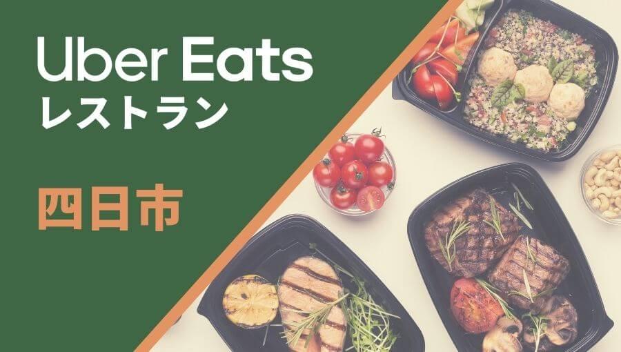 四日市のUber Eats(ウーバーイーツ)レストラン情報