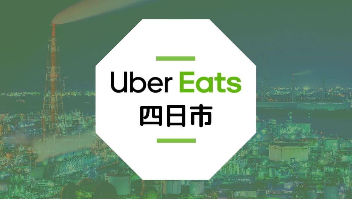 Uber Eats(ウーバーイーツ)が三重県四日市で開始!配達エリアや登録方法は?