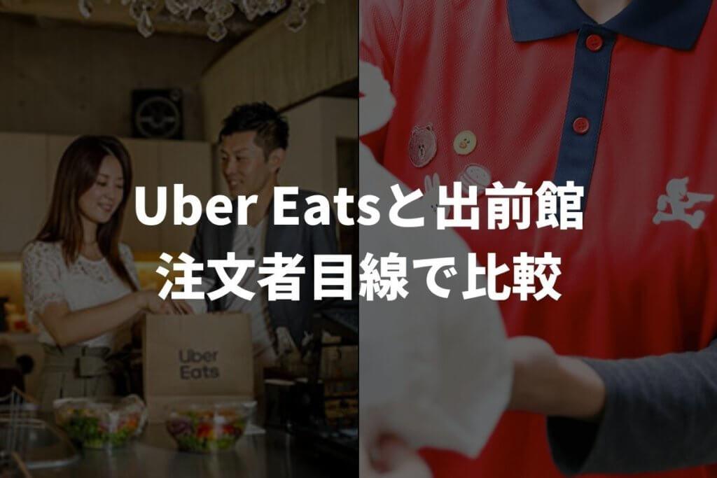 Uber Eats(ウーバーイーツ)と出前館を注文者目線で比較