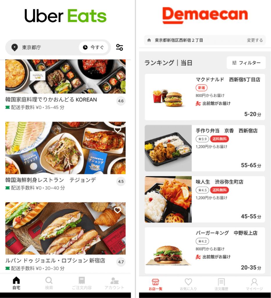 Uber Eats(ウーバーイーツ)と出前館のアプリのトップ画面を比較