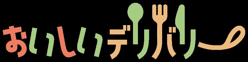 ウーバーイーツや出前・宅配・フードデリバリーの情報サイト【おいしいデリバリー】のロゴ画像