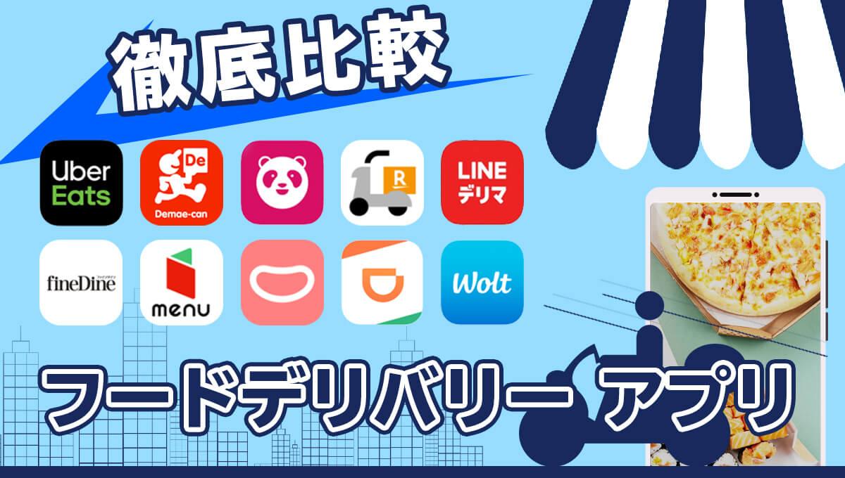 出前・宅配・フードデリバリーアプリ9種を比較!おすすめアプリは?