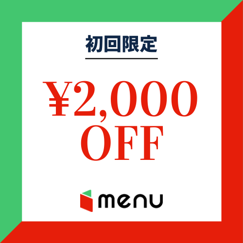 menu(メニュー)2000円割引クーポン