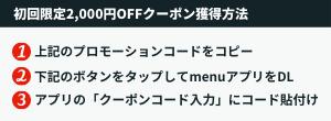 menu(メニュー)クーポン獲得方法