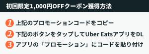 Uber Eats(ウーバーイーツ)初回限定1,000円OFFクーポン適応方法