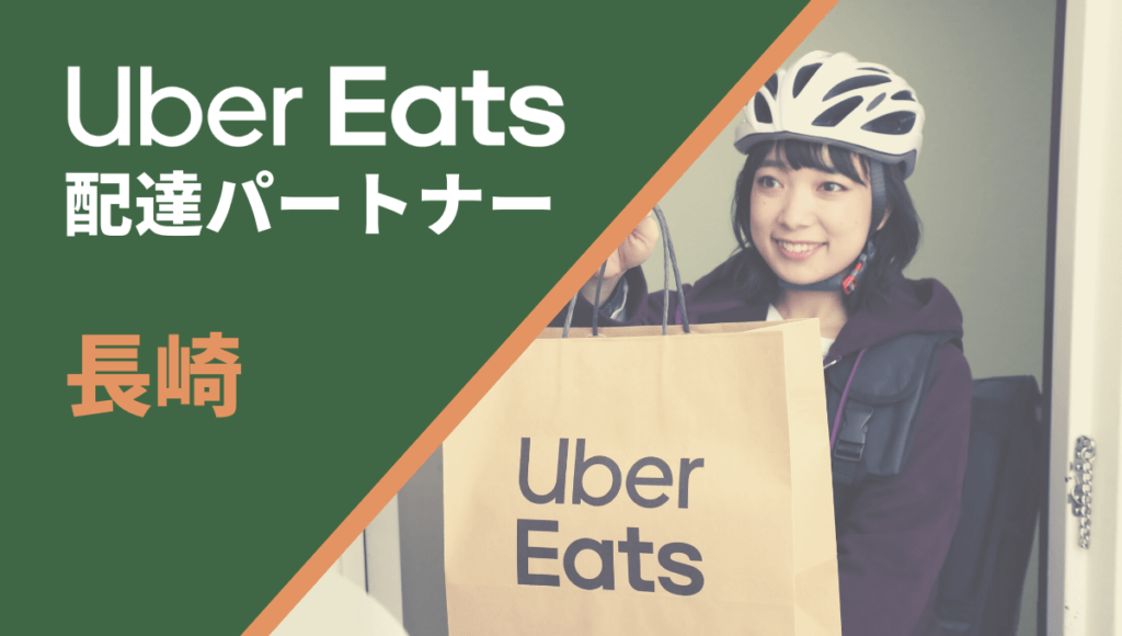 長崎のUber Eats(ウーバーイーツ)配達員情報
