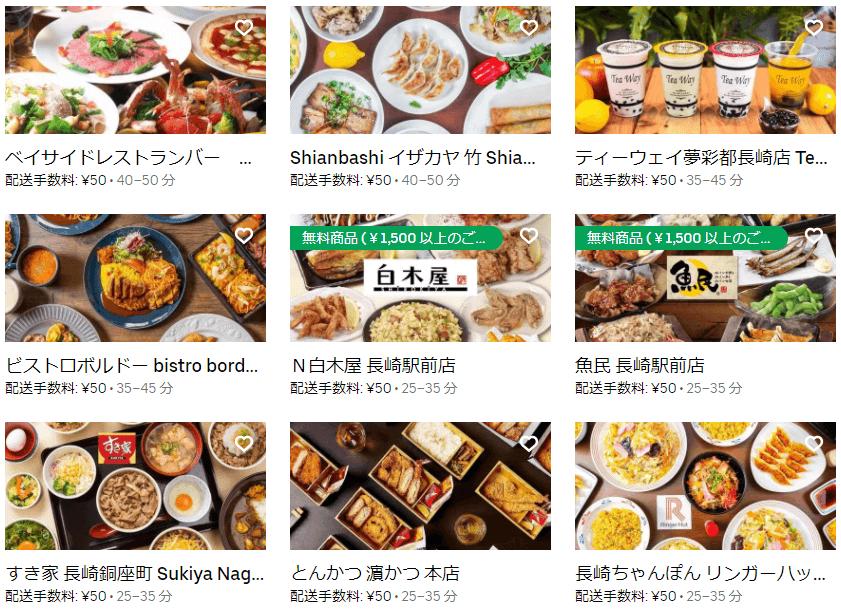 長崎県長崎市で頼めるUber Eats(ウーバーイーツ)レストラン