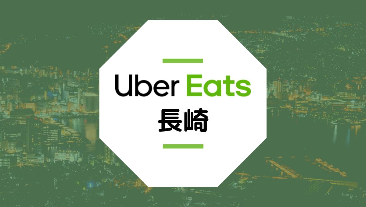 Uber Eats(ウーバーイーツ)が長崎県で開始!配達エリアや稼げる時給は?