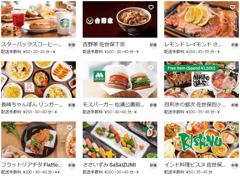 長崎県佐世保市で頼めるUber Eats(ウーバーイーツ)レストラン