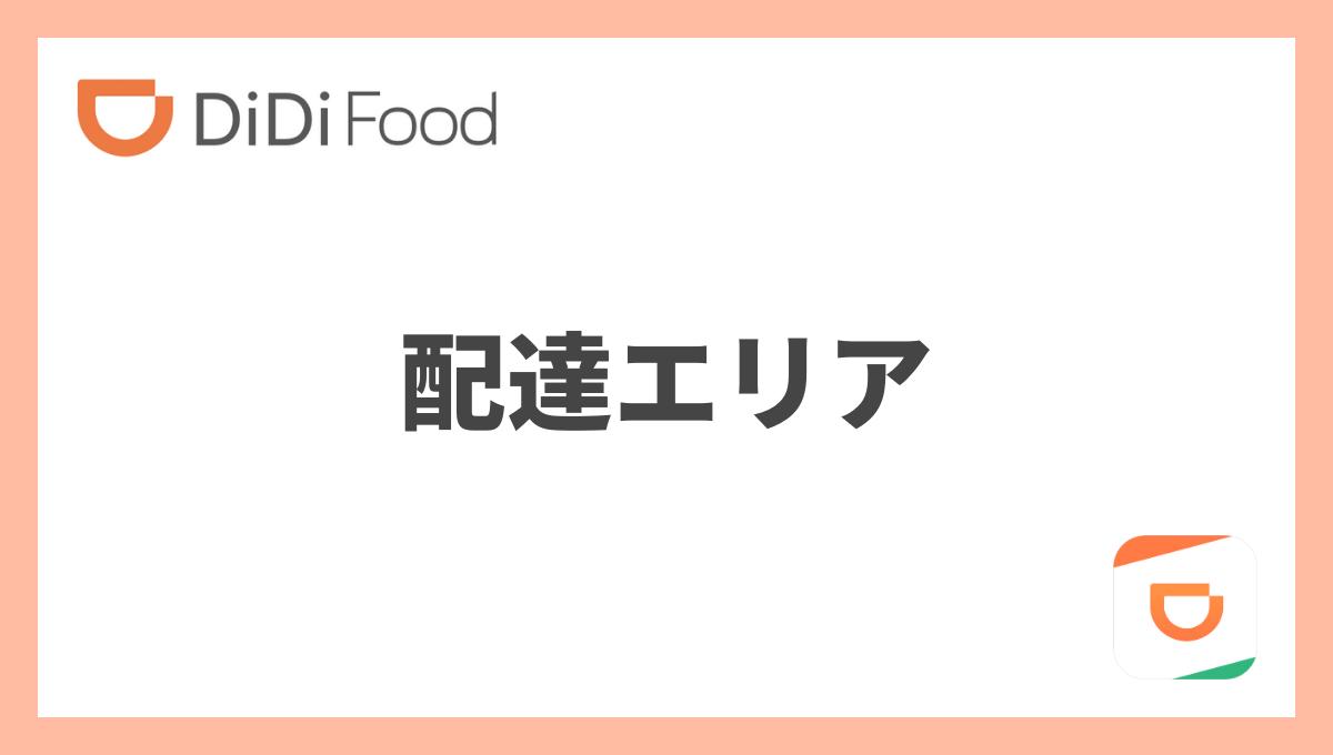 【最新版】DiDi Food(ディディフード)のエリアは?配達可能な範囲を解説!