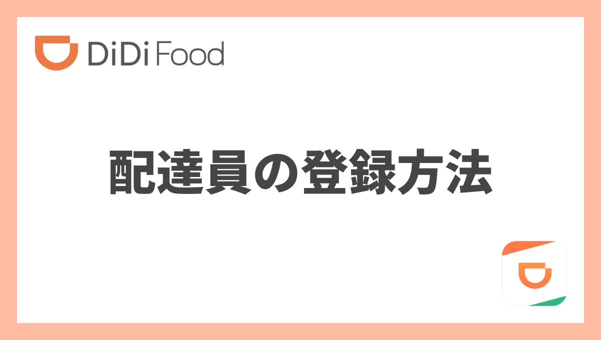 DiDi Food(ディディフード)配達員の登録方法を詳しく解説!