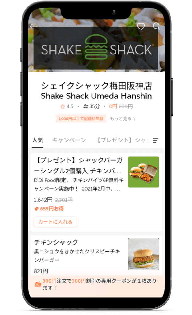 DiDi Food(ディディフード)配送料金無料