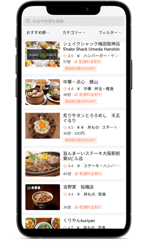 DiDi Food(ディディフード)レストラン一覧