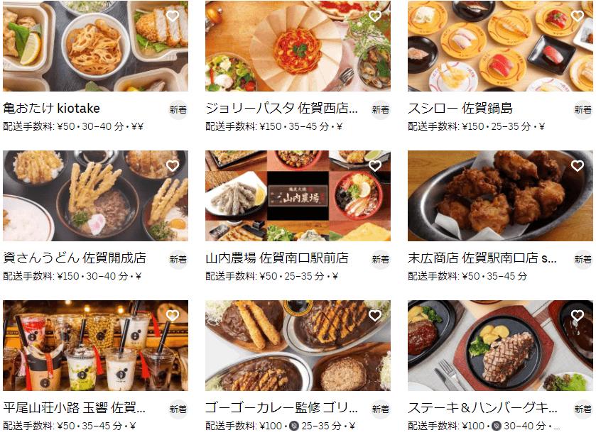佐賀で頼めるUber Eats(ウーバーイーツ)レストラン