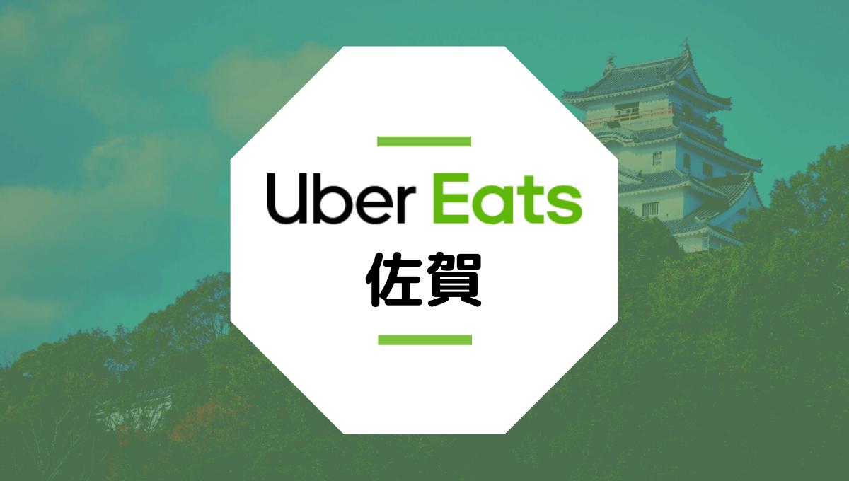Uber Eats(ウーバーイーツ)が佐賀で開始!配達エリアや稼げる時給は?