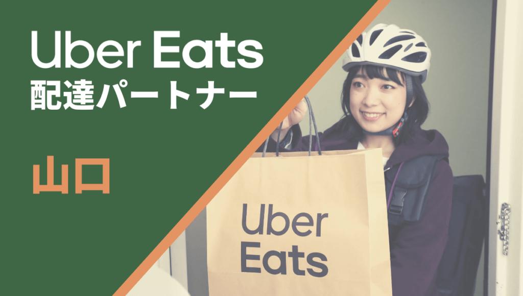 山口県下関市のUber Eats(ウーバーイーツ)配達員情報