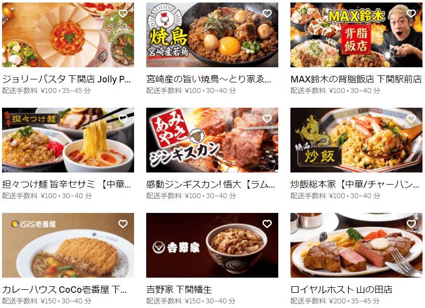 山口で頼めるUber Eats(ウーバーイーツ)レストラン