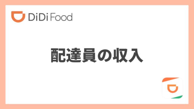 DiDi Foodは時給いくら稼げる?現役DiDiフード配達員に収入を聞きました!