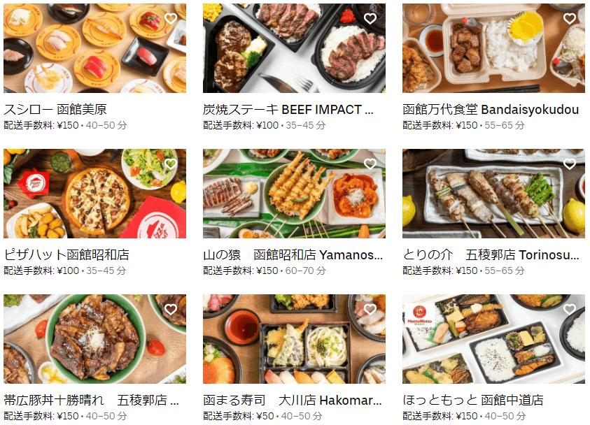 函館のUber Eats(ウーバーイーツ)レストラン情報