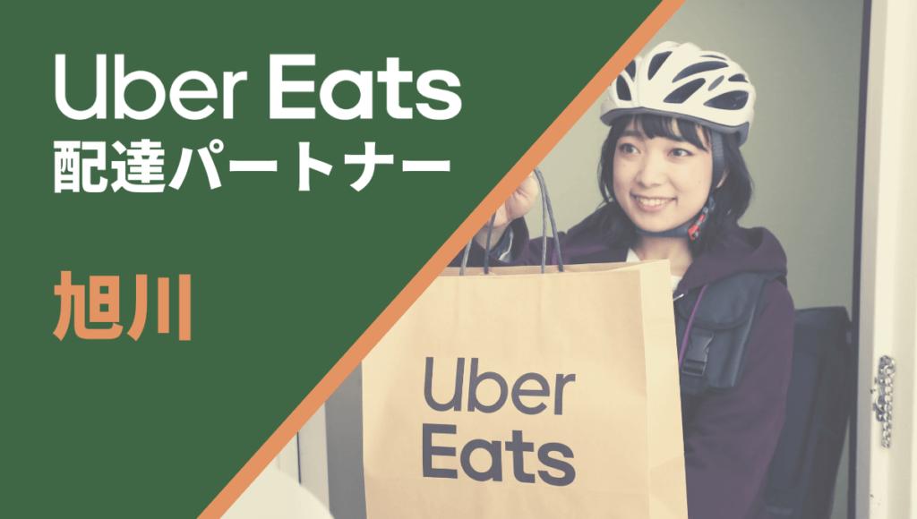 旭川のUber Eats(ウーバーイーツ)配達員情報