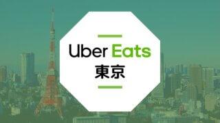 【ウーバーイーツ東京】配達エリア、登録方法、稼げる時給など総まとめ