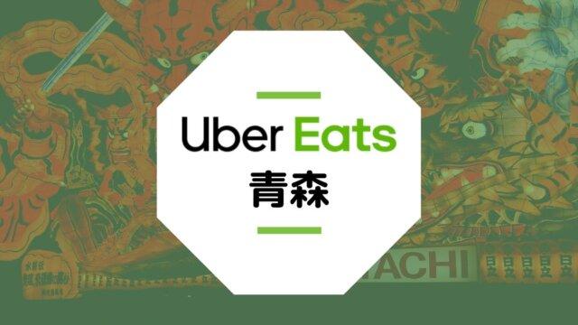 Uber Eats(ウーバーイーツ)青森市・八戸市の配達エリア、登録方法、稼げる時給など総まとめ