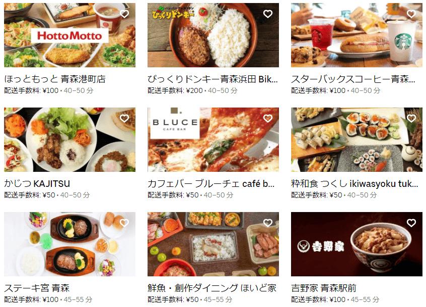 青森市のUber Eats(ウーバーイーツ)レストラン情報