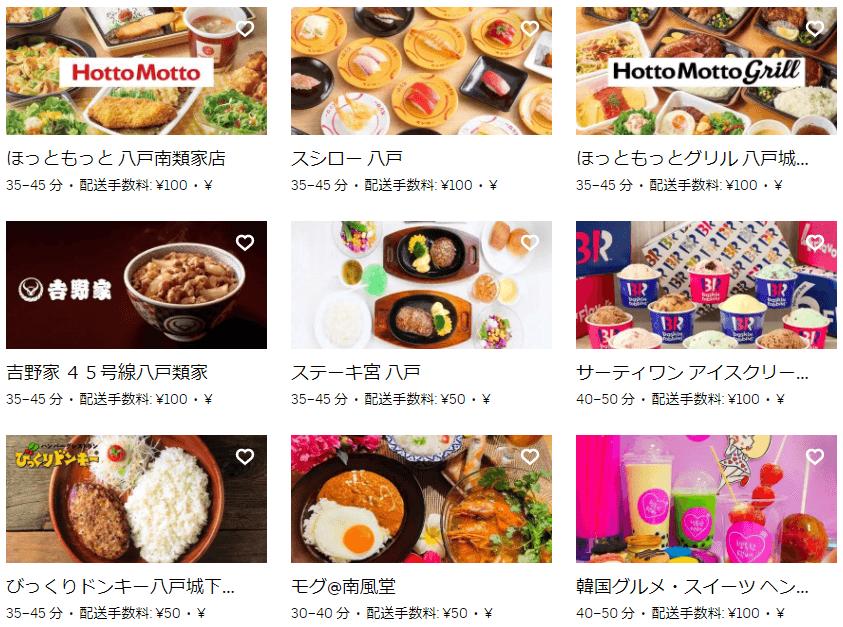 八戸市のUber Eats(ウーバーイーツ)レストラン情報