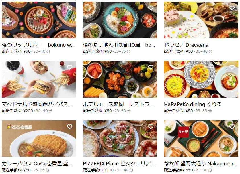 盛岡のUber Eats(ウーバーイーツ)レストラン情報