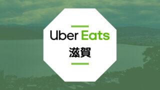 Uber Eats(ウーバーイーツ)が滋賀県大津市で開始!配達エリア、登録方法、稼げる時給は?