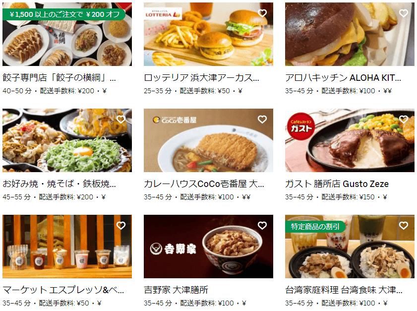 滋賀のUber Eats(ウーバーイーツ)レストランの一部