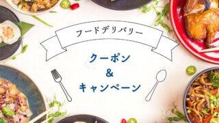 【最新版】出前・宅配・フードデリバリーのクーポン&キャンペーン総まとめ!