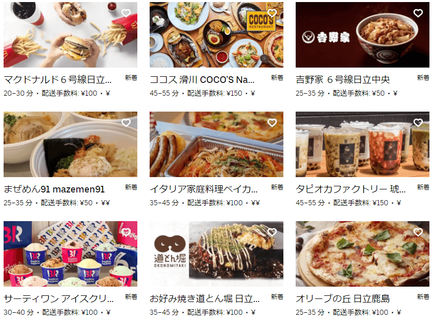 茨城県日立市のUber Eats(ウーバーイーツ)レストランの一部