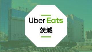 Uber Eats(ウーバーイーツ)が茨城県で開始!配達エリア、登録方法、稼げる時給は?