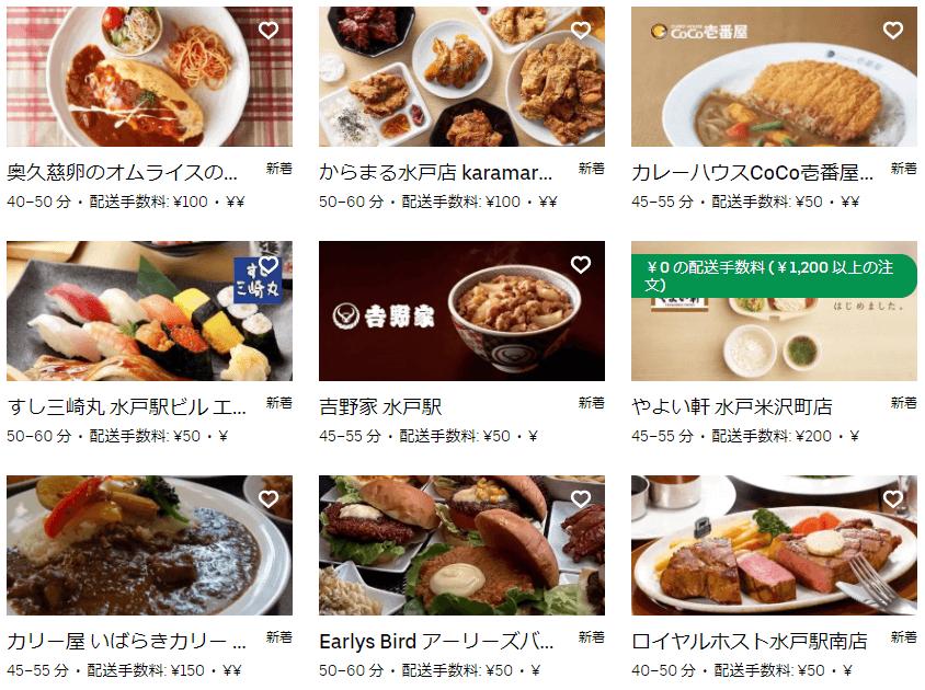 茨城県水戸市のUber Eats(ウーバーイーツ)レストランの一部